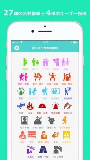 iPhone、iPadアプリ「ガッコム安全ナビ - 不審者・詐欺・火事等を地図で通知で」のスクリーンショット 4枚目