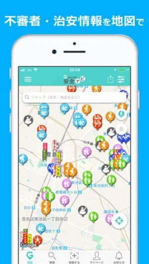 iPhone、iPadアプリ「ガッコム安全ナビ - 不審者・詐欺・火事等を地図で通知で」のスクリーンショット 1枚目