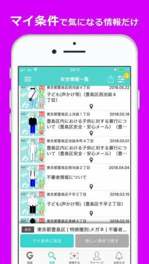 iPhone、iPadアプリ「ガッコム安全ナビ - 不審者・詐欺・火事等を地図で通知で」のスクリーンショット 2枚目