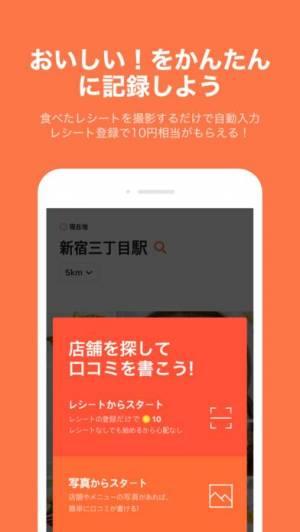 iPhone、iPadアプリ「LINE CONOMI-自分の好みにあったメニューが見つかる」のスクリーンショット 2枚目