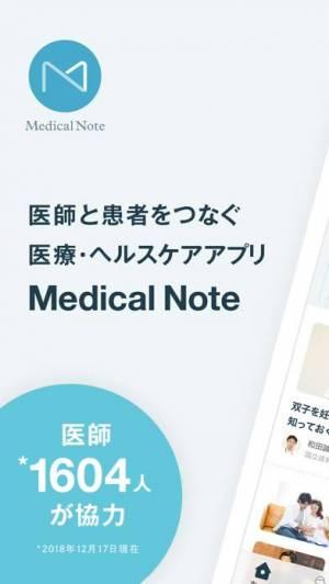 iPhone、iPadアプリ「Medical Noteー医師と患者をつなぐ医療情報サービス」のスクリーンショット 1枚目