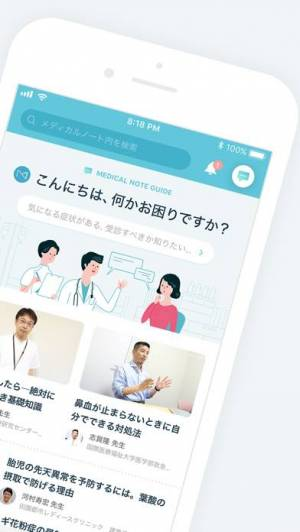 iPhone、iPadアプリ「Medical Noteー医師と患者をつなぐ医療情報サービス」のスクリーンショット 2枚目