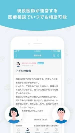 iPhone、iPadアプリ「Medical Noteー医師と患者をつなぐ医療情報サービス」のスクリーンショット 3枚目