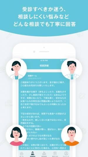 iPhone、iPadアプリ「Medical Noteー医師と患者をつなぐ医療情報サービス」のスクリーンショット 4枚目