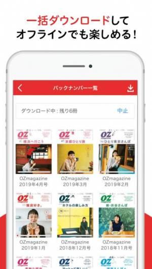 iPhone、iPadアプリ「読み放題プレミアム」のスクリーンショット 3枚目