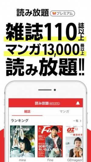 iPhone、iPadアプリ「読み放題プレミアム」のスクリーンショット 1枚目