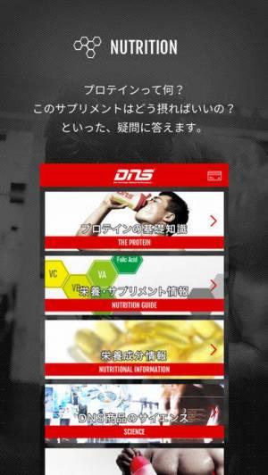 iPhone、iPadアプリ「DNS 公式アプリ」のスクリーンショット 3枚目