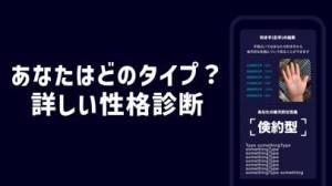 iPhone、iPadアプリ「AI手相占い - Palam -」のスクリーンショット 4枚目