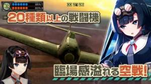 iPhone、iPadアプリ「荒野のコトブキ飛行隊  大空のテイクオフガールズ!」のスクリーンショット 3枚目