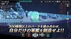 iPhone、iPadアプリ「艦つく - Warship Craft -」のスクリーンショット 2枚目