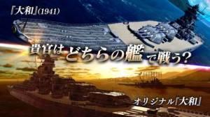iPhone、iPadアプリ「艦つく - Warship Craft -」のスクリーンショット 3枚目