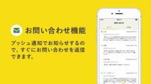 iPhone、iPadアプリ「グーペ」のスクリーンショット 3枚目