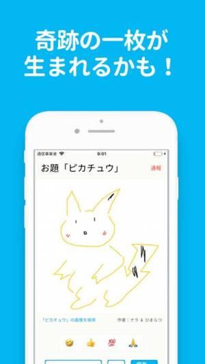 iPhone、iPadアプリ「お絵かきコラボ」のスクリーンショット 3枚目