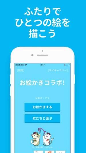 iPhone、iPadアプリ「お絵かきコラボ」のスクリーンショット 1枚目