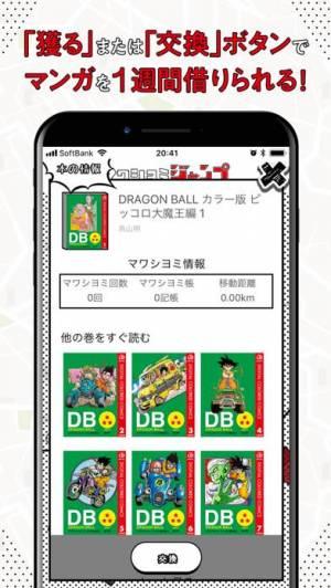 iPhone、iPadアプリ「マワシヨミジャンプ マンガをMAPから獲って読めるアプリ」のスクリーンショット 2枚目