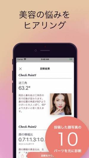 iPhone、iPadアプリ「mira - あなたの美容に専属アドバイザ」のスクリーンショット 3枚目