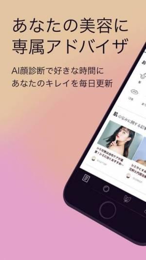 iPhone、iPadアプリ「mira - あなたの美容に専属アドバイザ」のスクリーンショット 1枚目