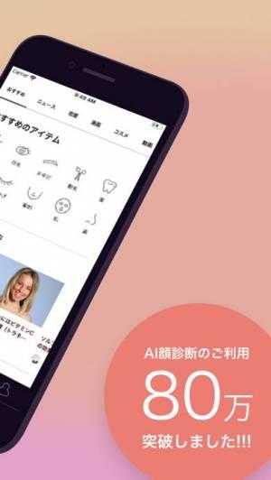 iPhone、iPadアプリ「mira - あなたの美容に専属アドバイザ」のスクリーンショット 2枚目