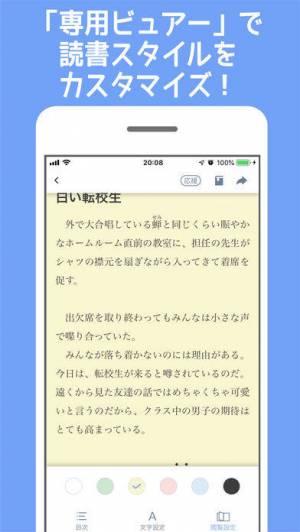 iPhone、iPadアプリ「マグマク - マグネットマクロリンク - Web小説読み放題」のスクリーンショット 4枚目
