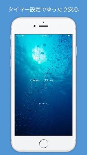 iPhone、iPadアプリ「癒しの音でリラックス ~ 集中・睡眠アプリならDeep ~」のスクリーンショット 4枚目