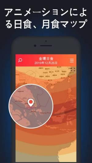 iPhone、iPadアプリ「Eclipse Guide」のスクリーンショット 4枚目
