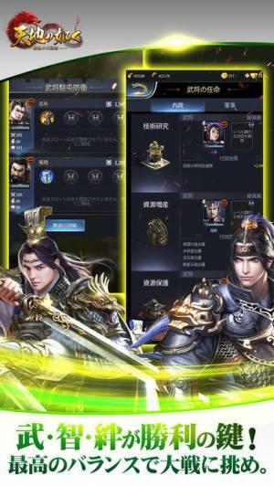iPhone、iPadアプリ「天地の如く~激乱の三国志~」のスクリーンショット 5枚目