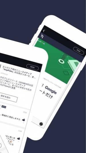 iPhone、iPadアプリ「ITnews」のスクリーンショット 2枚目