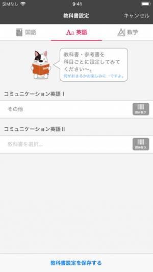 iPhone、iPadアプリ「予習復習効率UP」のスクリーンショット 1枚目