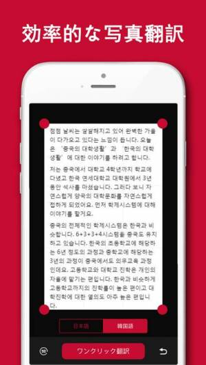 iPhone、iPadアプリ「韓国語翻訳-韓国語写真音声翻訳アプリ」のスクリーンショット 3枚目