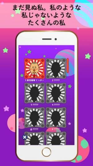 iPhone、iPadアプリ「くっきーの進化論」のスクリーンショット 4枚目