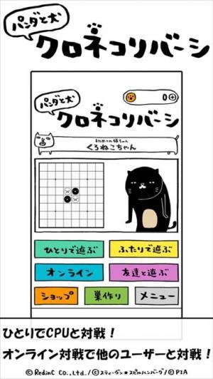 iPhone、iPadアプリ「パンダと犬のクロネコリバーシ」のスクリーンショット 2枚目