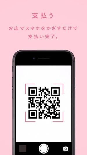 iPhone、iPadアプリ「J-Coin Pay」のスクリーンショット 4枚目