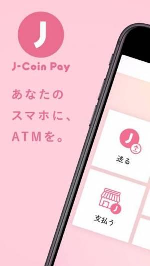 iPhone、iPadアプリ「J-Coin Pay」のスクリーンショット 1枚目