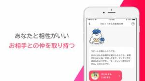 iPhone、iPadアプリ「出会いはRavit(ラビット) 恋愛・婚活マッチングアプリ」のスクリーンショット 4枚目