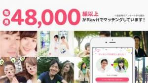 iPhone、iPadアプリ「出会いはRavit(ラビット) 恋愛・婚活マッチングアプリ」のスクリーンショット 2枚目
