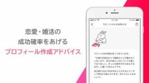 iPhone、iPadアプリ「出会いはRavit(ラビット) 恋愛・婚活マッチングアプリ」のスクリーンショット 3枚目