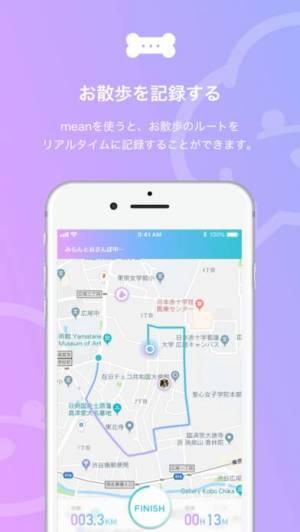 iPhone、iPadアプリ「mean - お散歩でわんちゃんの気持ちがどんどん分かる」のスクリーンショット 1枚目