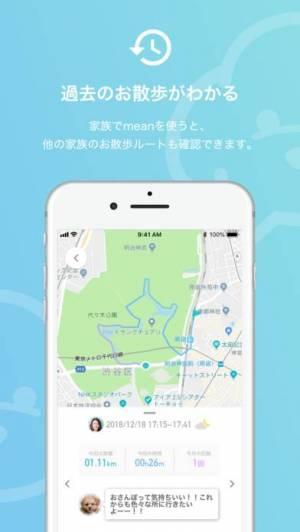 iPhone、iPadアプリ「mean - お散歩でわんちゃんの気持ちがどんどん分かる」のスクリーンショット 5枚目