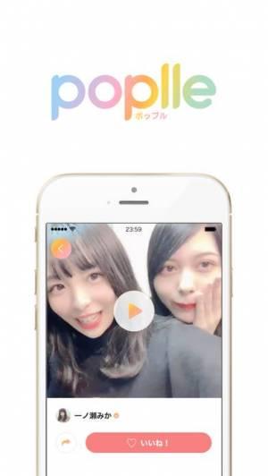 iPhone、iPadアプリ「Poplle(ポップル)」のスクリーンショット 1枚目