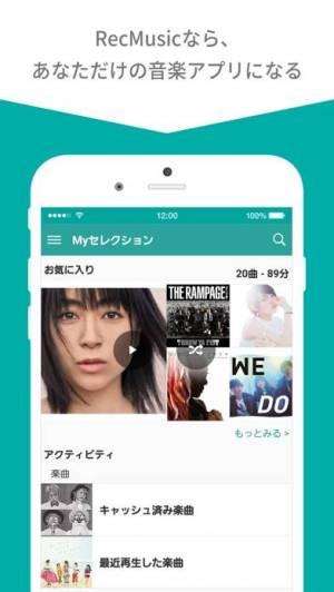 iPhone、iPadアプリ「RecMusic - 音楽・ミュージックビデオ配信アプリ」のスクリーンショット 2枚目
