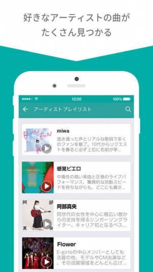 iPhone、iPadアプリ「RecMusic - 音楽・ミュージックビデオ配信アプリ」のスクリーンショット 5枚目
