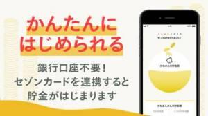 iPhone、iPadアプリ「プリカに しらたま」のスクリーンショット 2枚目