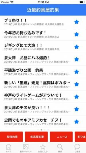 iPhone、iPadアプリ「海釣り情報アプリ 釣りマッスル」のスクリーンショット 3枚目