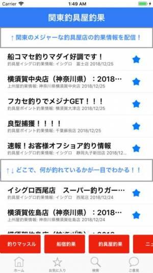 iPhone、iPadアプリ「海釣り情報アプリ 釣りマッスル」のスクリーンショット 2枚目