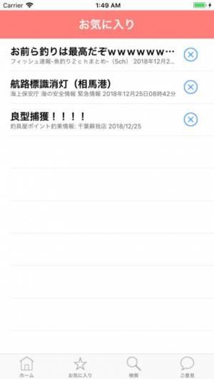 iPhone、iPadアプリ「海釣り情報アプリ 釣りマッスル」のスクリーンショット 4枚目