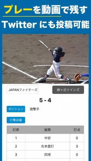 iPhone、iPadアプリ「球ログ 野球スコア」のスクリーンショット 3枚目