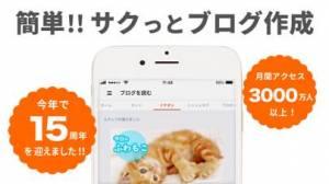 iPhone、iPadアプリ「goo blog(gooブログ・グーブログ)」のスクリーンショット 1枚目