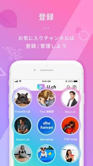iPhone、iPadアプリ「U.ch(ユーチャンネル) - 動画発掘アプリ」のスクリーンショット 5枚目