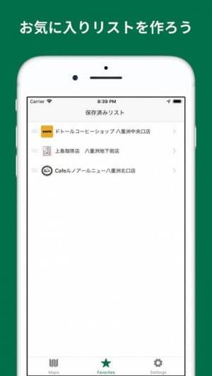 iPhone、iPadアプリ「電源Wi-Fiマップ」のスクリーンショット 3枚目