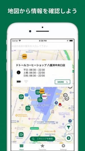 iPhone、iPadアプリ「電源Wi-Fiマップ」のスクリーンショット 2枚目